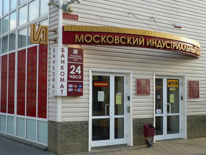 """Московский Индустриальный банк. ООО """"Миллеровский торговый комплекс"""""""