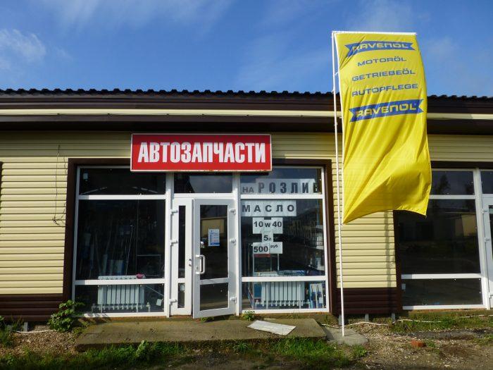 АвтоКомплекс Павильон №10. ООО Южный Автомаркет