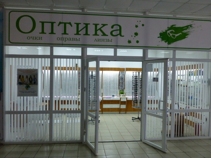 Павильон №15. Магазин «Оптика». ООО «Миллеровский торговый комплекс»