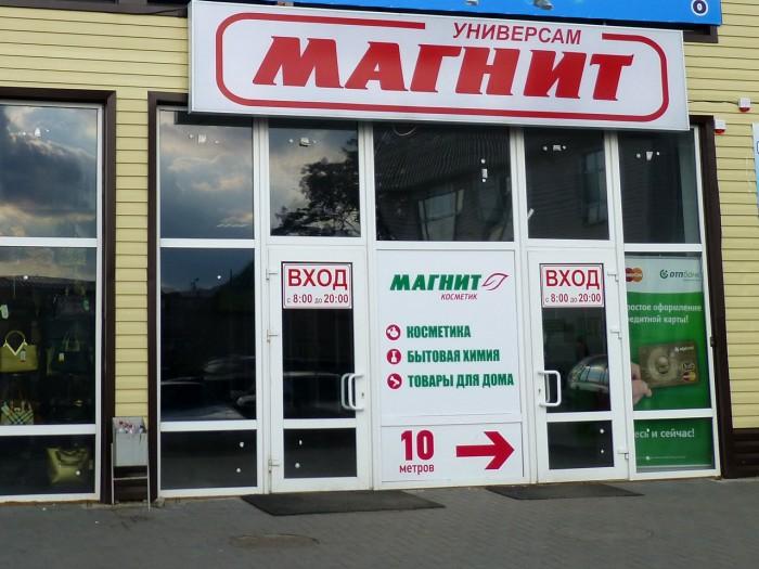 Павильон №16. Универсам «Магнит». ООО «Миллеровский торговый комплекс»
