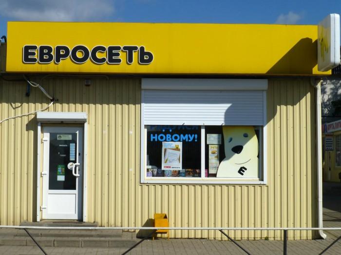 Павильон №29. Салон сотовой связи «Евросеть». ООО «Миллеровский торговый комплекс»