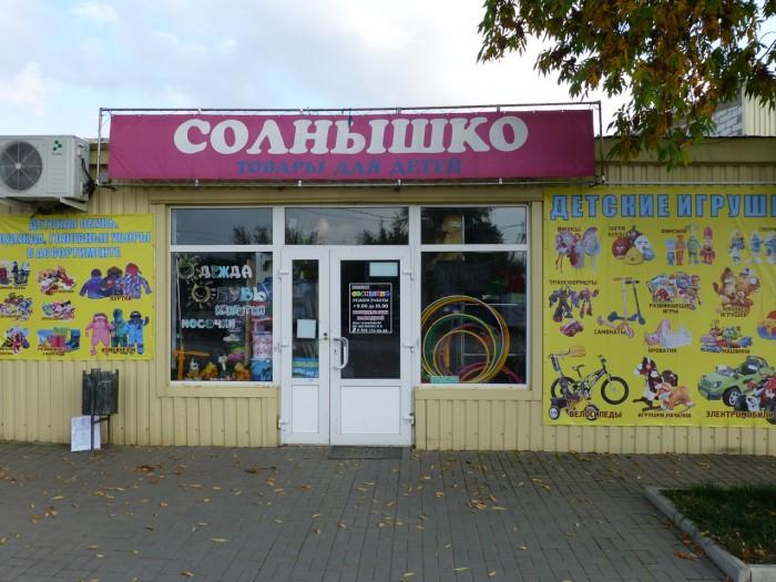 Павильон №59. Магазин «Солнышко». ООО «Миллеровский торговый комплекс»