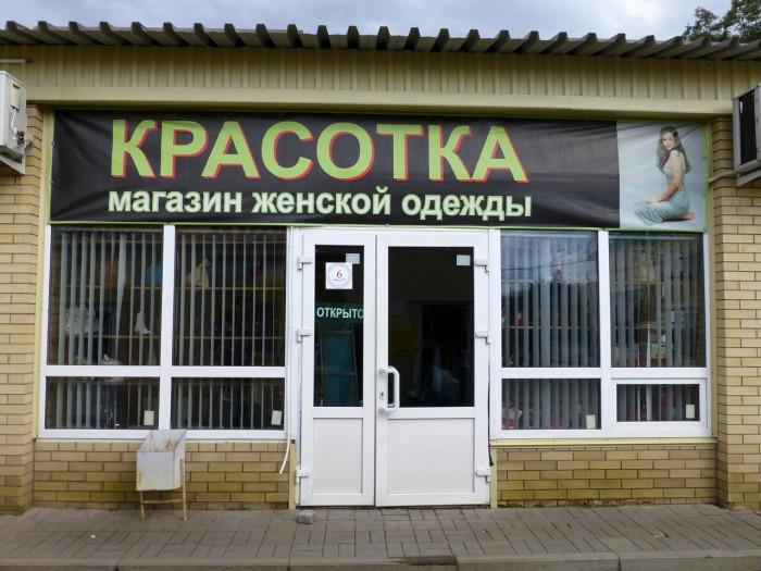 Павильон №6. Магазин женской одежды «Красотка». ООО «Миллеровский торговый комплекс»