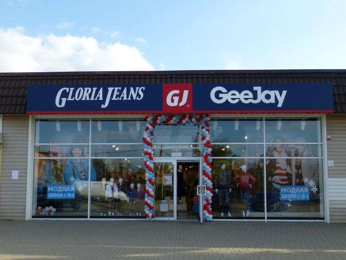 Павильон №66. Магазин «Глория Джинс | Gloria Jeans» ООО «Миллеровский торговый комплекс»