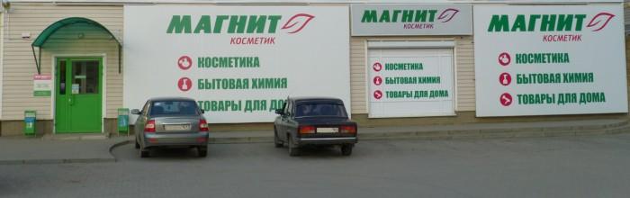 Павильон №67/1. Магазин «Магнит Косметик». ООО «Миллеровский торговый комплекс»