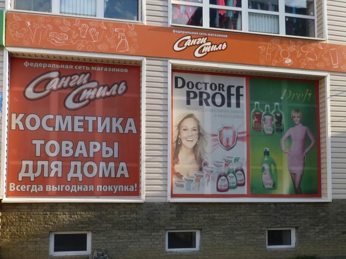 Павильон №69/2. Магазин «Санги Стиль». ООО «Миллеровский торговый комплекс»