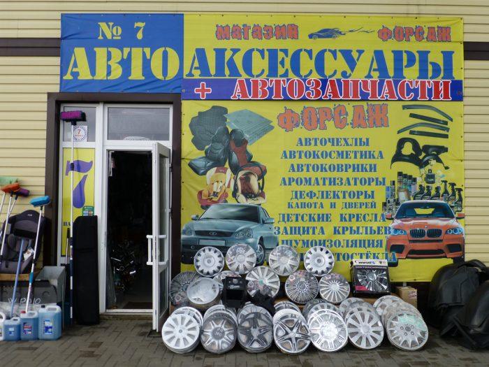 Миллеровский АвтоКомплекс Павильон №7