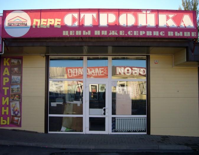 Павильон №73. Магазин «ПереСтройка». ООО «Миллеровский торговый комплекс»