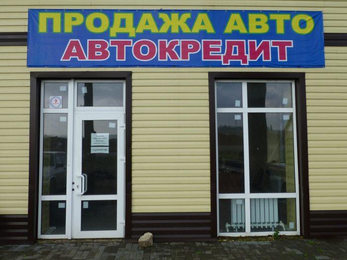 Миллеровский АвтоКомплекс Павильон №9