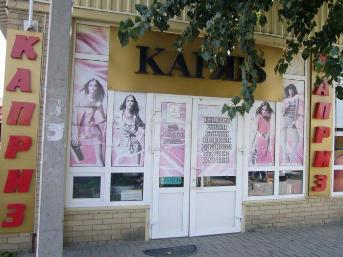 Павильон №1. Магазин «KAPЯIS». ООО «Миллеровский торговый комплекс»