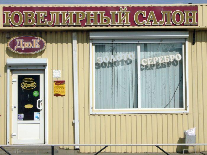Павильон №27. Ювелирный салон «ДЮК». ООО «Миллеровский торговый комплекс».