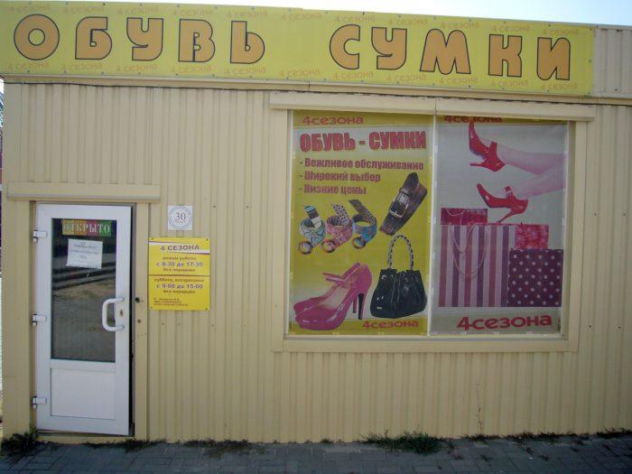 Павильон №30. Магазин «4 сезона». ООО «Миллеровский торговый комплекс»