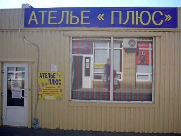 Павильон №31. «АТЕЛЬЕ ПЛЮС». ООО «Миллеровский торговый комплекс»