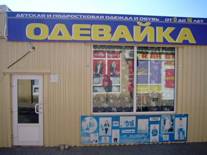 Павильон №32. Магазин «Одевайка». ООО «Миллеровский торговый комплекс»
