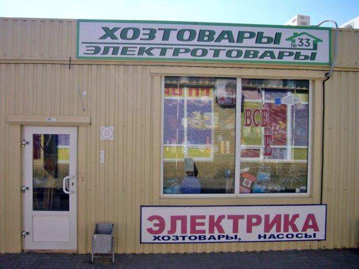Павильон №33. Магазин «Хозтовары, электротовары». ООО «Миллеровский торговый комплекс»