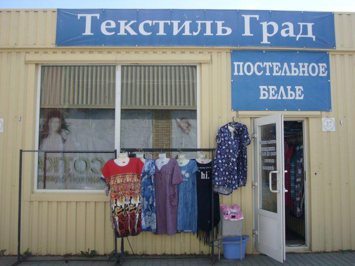 Павильон №36. Магазин «Текстиль Град». ООО «Миллеровский торговый комплекс»