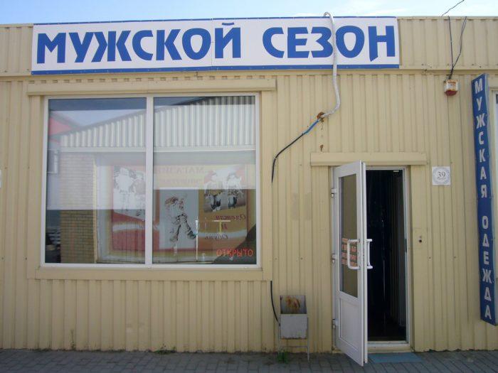 Павильон №39. Магазин «Мужской сезон». ООО «Миллеровский торговый комплекс»
