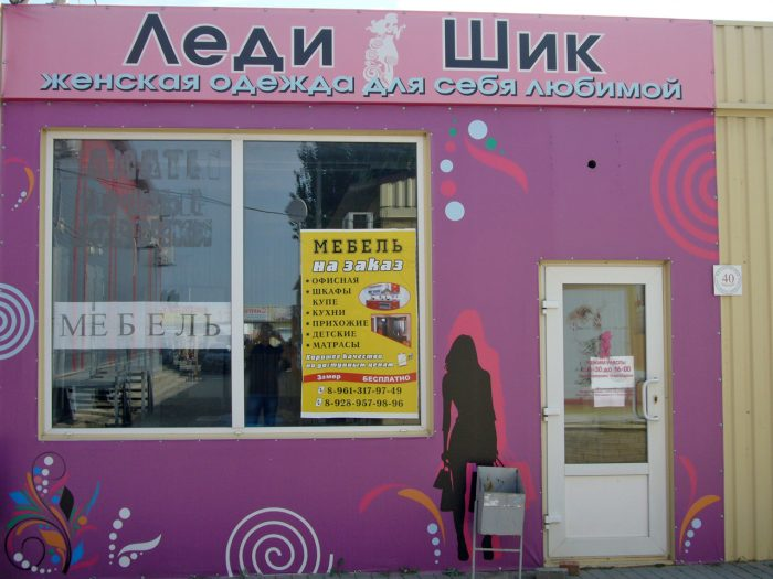 Павильон №40. Магазин «Мебель». ООО «Миллеровский торговый комплекс»