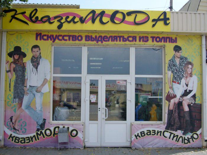 Павильон №57. Магазин «КвазиMODA». ООО «Миллеровский торговый комплекс»