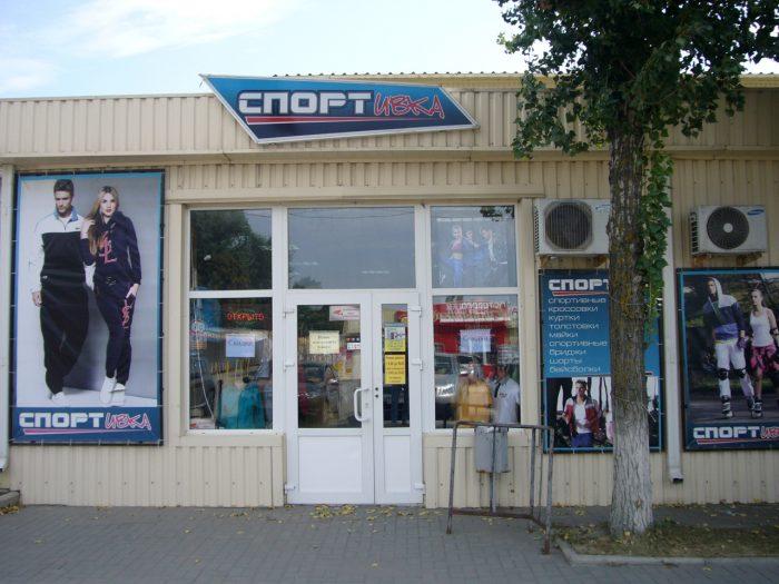 Павильон №57. Магазин «СПОРТивка». ООО «Миллеровский торговый комплекс»