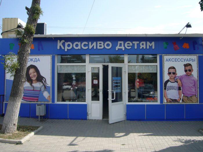 Павильон №61. Магазин «Красиво детям». ООО «Миллеровский торговый комплекс»