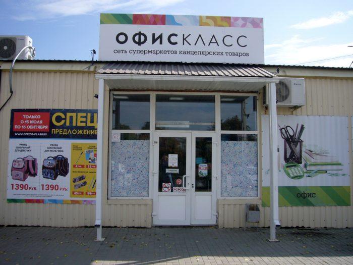 Павильон №62. Магазин «ОФИСКЛАСС». ООО «Миллеровский торговый комплекс»