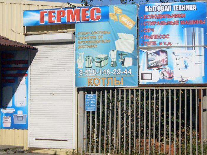 Павильон №63. Магазин «Гермес». ООО «Миллеровский торговый комплекс»