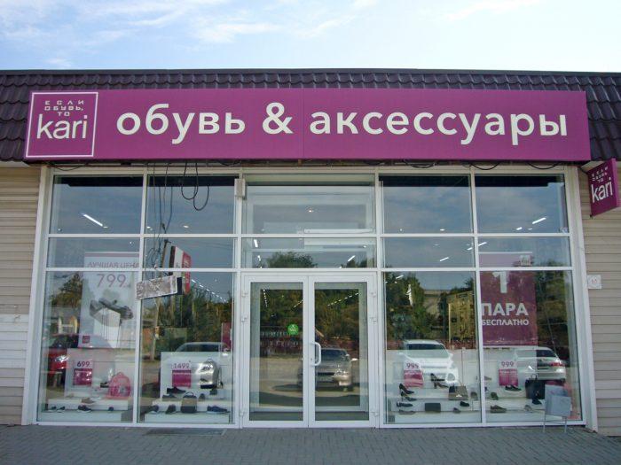 Павильон №65. Магазин «Kari» ООО «Миллеровский торговый комплекс» width=