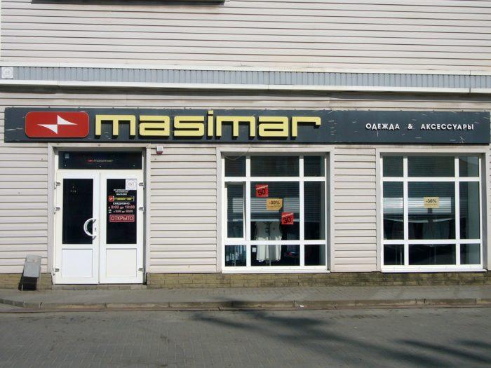 Павильон №68/1. Магазин «Masimar». ООО «Миллеровский торговый комплекс»
