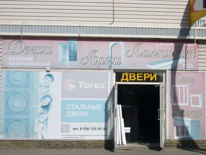Павильон №68/2. Магазин «Двери». ООО «Миллеровский торговый комплекс»