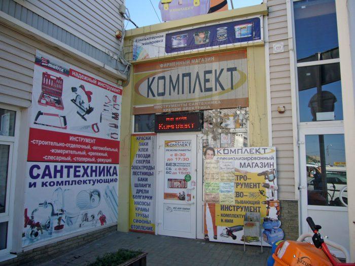 Павильон №68/3. Магазин «Комплект». ООО «Миллеровский торговый комплекс»