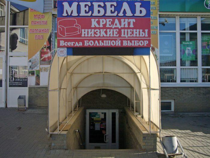 Павильон №69/1. Магазин «Мебель». ООО «Миллеровский торговый комплекс»