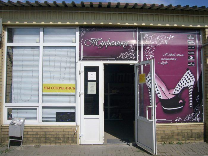 Павильон №7. Магазин Туфелька. Женская обувь, сумки