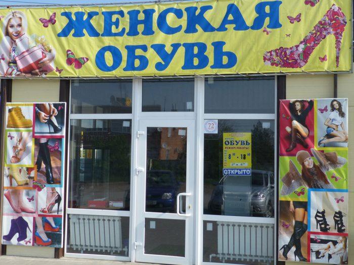 Павильон №72. Магазин «Женская обувь». ООО «Миллеровский торговый комплекс»