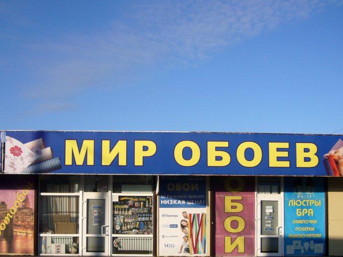 Павильон №75. Магазин «Мир обоев». ООО «Миллеровский торговый комплекс»
