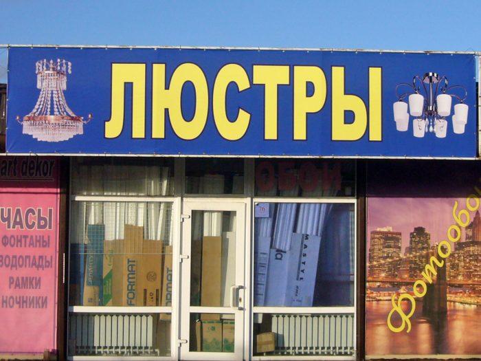 Павильон №74. Магазин «Люстры». ООО «Миллеровский торговый комплекс»