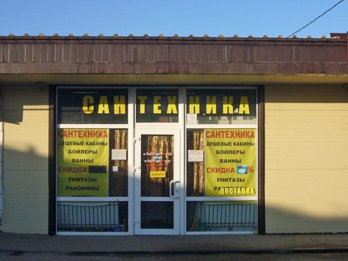 Павильон №79. Магазин «Сантехника». ООО «Миллеровский торговый комплекс»