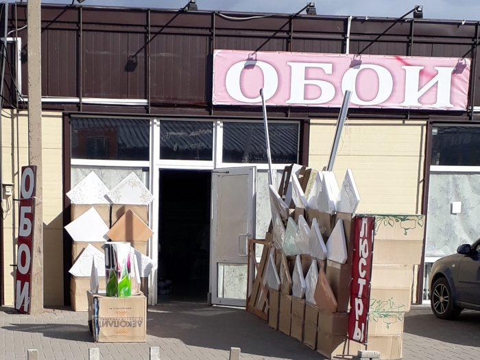Павильон-84. Магазин «Обои». ООО «Миллеровский торговый комплекс»