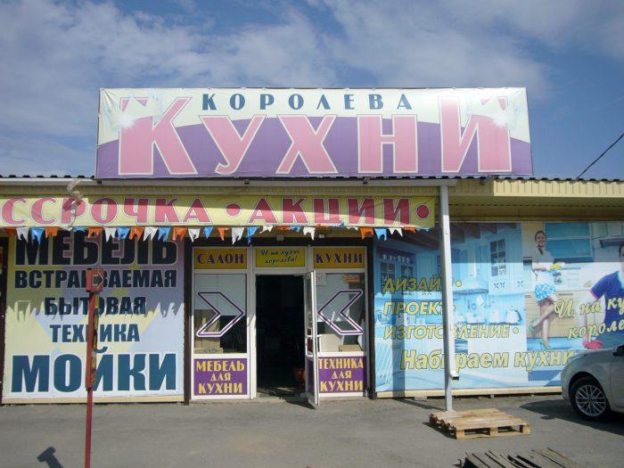 Павильон-85. Магазин «Королева кухни». ООО «Миллеровский торговый комплекс»