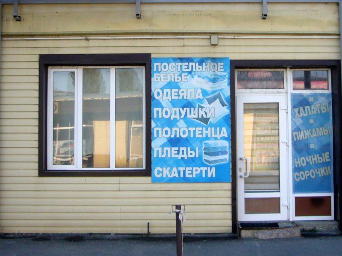 Павильон №88. Магазин «Эльф». ООО «Миллеровский торговый комплекс»