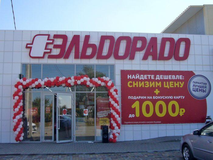 Павильон №92. Магазин «Эльдорадо». ООО «Миллеровский торговый комплекс»