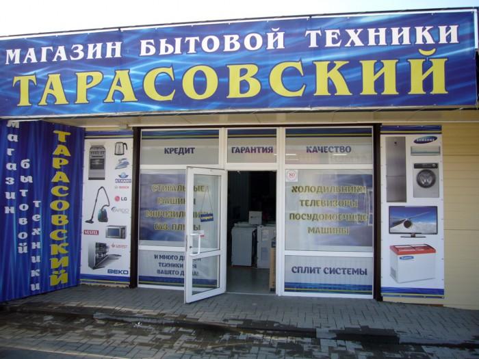 Павильон №80. Магазин «Тарасовский». ООО «Миллеровский торговый комплекс»