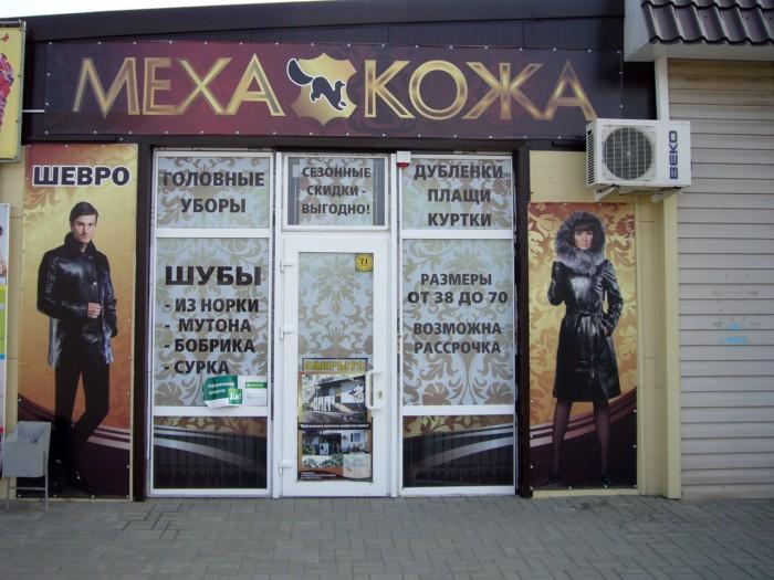 Павильон №71. Магазин «Меха, Кожа». ООО «Миллеровский торговый комплекс»