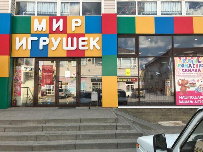 Павильон №70/1. Магазин «МИР ИГРУШЕК». ООО «Миллеровский торговый комплекс»