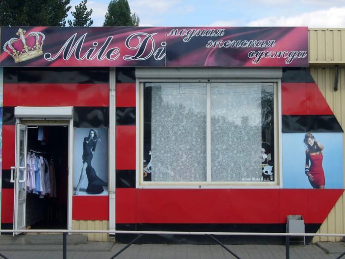 Павильон №26. Магазин «Mile Di». ООО «Миллеровский торговый комплекс»